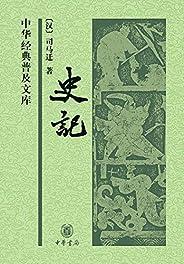 史記(中華經典普及文庫) (中華書局出品)