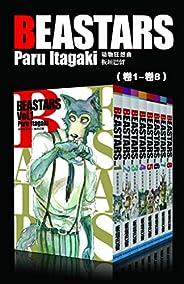 BEASTARS 动物狂想曲(第1部:卷1~卷8) (豆瓣9.1分,近5w人评论,日本新锐漫画家板垣巴留的经典作品,一部动物版青春人性剧!一部你看了就会爱上的人气漫画!)