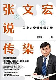 张文宏说传染(上海华山医院感染科主任张文宏亲笔讲述!国民健康科普书!看得懂、信得过、用得上的传染病知识读本。不再被朋友圈谣言左右。一本硬核趣味科普读物)
