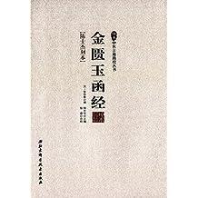 珍本中医古籍精校丛书——金匮玉函经