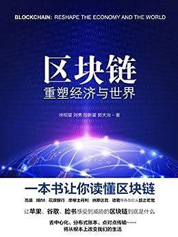 """""""区块链: 重塑经济与世界(完整图文版)"""",作者:[徐明星, 等]"""