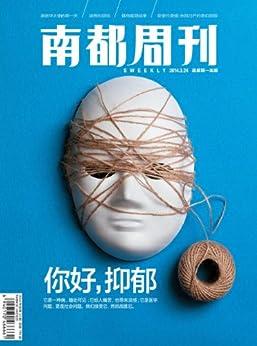 """""""南都周刊 周刊 2014年10期"""",作者:[南都周刊]"""