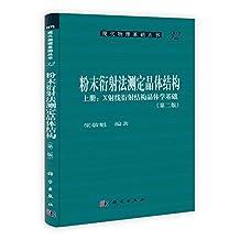 粉末衍射法测定晶体结构(第二版)(典藏版)(套装共2册)
