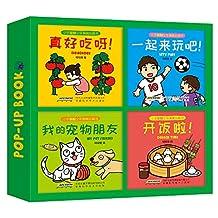 小手翻翻立体弹跳玩具书:开饭啦!+真好吃呀!+一起来玩吧!+我的宠物朋友!(套装共4册)