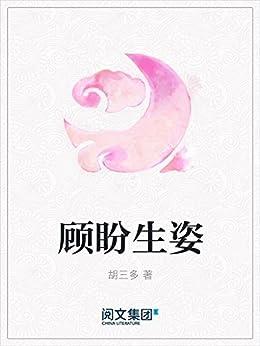"""""""顾盼生姿"""",作者:[胡三多]"""