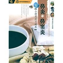 鼻炎与鼻窦炎:合理用药与调养 (医学专家答疑解惑丛书)