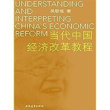 當代中國經濟改革教程