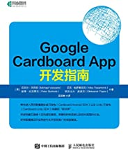 Google Cardboard App 开发指南(异步图书)