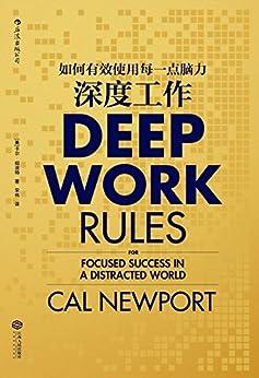 """""""深度工作(麻省理工博士教你保持专注的深度工作法,让你的忙碌真正转化为生产能力!)"""",作者:[卡尔·纽波特, 宋伟]"""