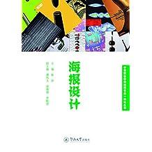 海报设计(中等职业学校动漫专业一体化丛书)