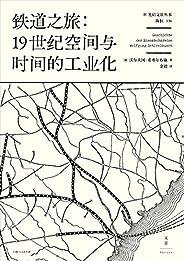 鐵道之旅:19世紀空間與時間的工業化(以城市規劃、心理學、建筑學、經濟學等諸多視角,探索人類工業意識之起源)