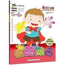 创意绘画5-6岁 (【魔力思维训练营】韩国引进 学前教育 智力开发 思维拓展)