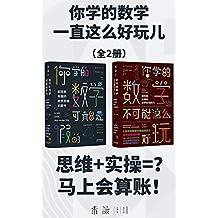 你学的数学一直这么好玩儿(前奥数冠军40年心得:思维+实操=马上会算账!)(套装2册)