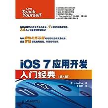 iOS 7应用开发入门经典(第5版)(异步图书) (入门经典系列)