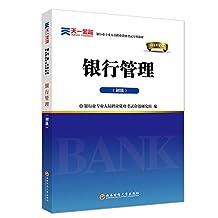 (2018) 银行从业专业人员职业资格考试辅导初级专用教材:银行管理(初级)