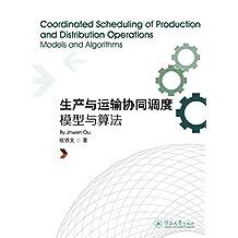 生产与运输协同调度:模型与算法(英文版) (English Edition)