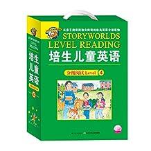 培生儿童英语分级阅读Level 4(升级版)(套装共16册)