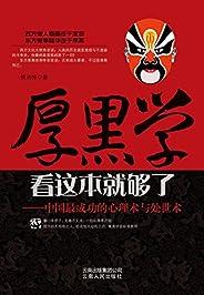 厚黑學看這本就夠了——中國最成功的心理術與處世術