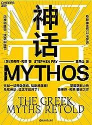 """神话(长踞英亚、美亚畅销书排行榜!古典故事的唯一现代演绎版本,英国喜剧大师""""油炸叔""""斯蒂芬·弗莱带你走进古希腊神话传说,一本写给成人的神话书,精彩得像印在纸上的英剧!)"""
