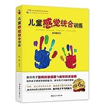 儿童感觉统合训练 (康复与训练系列)