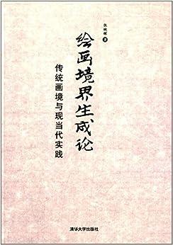 """""""绘画境界生成论——传统画境与现当代实践"""",作者:[张映辉]"""