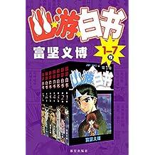 幽游白书(1-7卷)