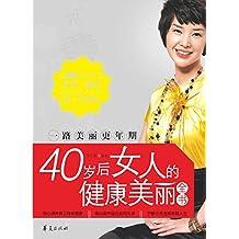 一路美丽更年期:40岁后女人的健康美丽全书
