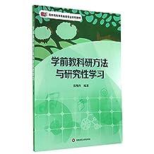 高职教育学前专业系列教材:学前教科研方法与研究性学习