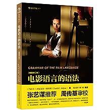 电影学院037:电影语言的语法