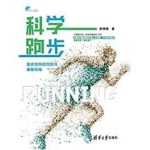 科学跑步:跑步损伤的预防与康复指南