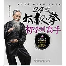 24式太极拳初学到高手 (汉竹·健康爱家系列)
