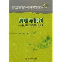 真理与批判:阿多诺《美学理论》研究 (四川大学哲学社会科学学术著作出版基金丛书)