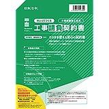 日本法令 Word手工账单 小型建设工程用 建设26-D
