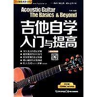 吉他自学入门与提高(附DVD光盘)