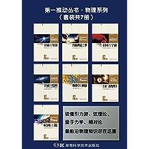 第一推动丛书·物理系列(套装共7册,读懂引力波、弦理论、量子力学、相对论,最前沿物理知识尽在这里)