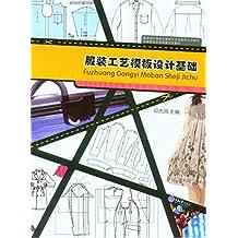 服装工艺模板设计基础 (中等职业学校服装专业教材)