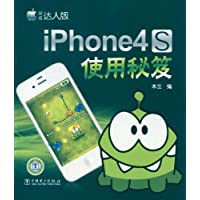 iPhone 4S使用秘笈(超值达人版)