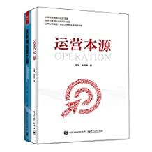 运营方法论:互联网运营之道+运营本源(套装共2册)