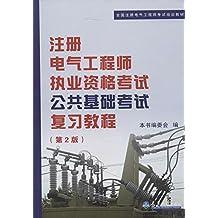 全国注册电气工程师考试培训教材:注册电气工程师执考公共基础考试复习教程(第2版)(两种封面 随机发货)
