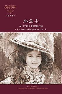 A Little Princess 小公主(英文原版) (外国文学经典:插图本) (English Edition)