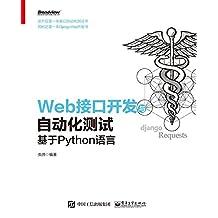 Web接口开发与自动化测试——基于Python语言