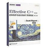 Effective C++:改善程序与设计的55个具体做法(第3版)(中文版)
