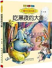 国内大奖书系:吃黑夜的大象