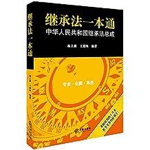 继承法一本通:中华人民共和国继承法总成