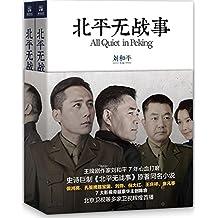北平无战事(套装共2册)(封面随机)