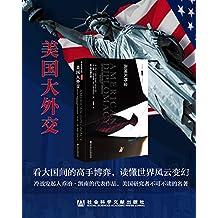 美国大外交【60周年纪念版,基辛格盛赞!被誉为研究美国外交史的必读之书。看大国间的高手博弈,读懂世界风云变幻】 (甲骨文)