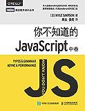 你不知道的JavaScript 中卷 (图灵程序设计丛书)