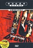 连闯16街区(DVD)