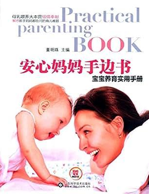 安心妈妈手边书:宝宝养育实用手册.pdf