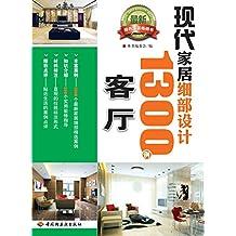 现代家居细部设计1300例(客厅) (美丽新家)